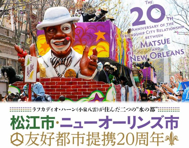 Matsue and New Orleans 20th anniversary