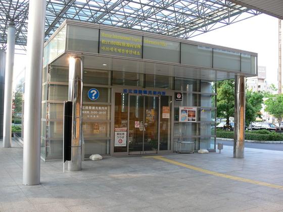 L'office de tourisme international