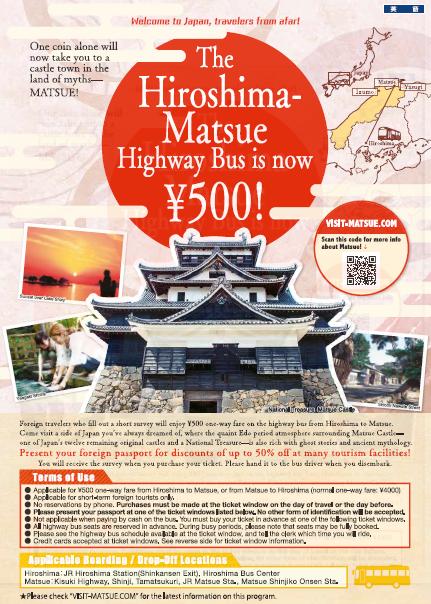 One coin bus (hiroshima matsue) 2020
